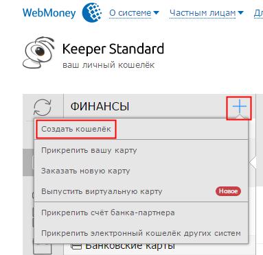 Как создать свой веб кошелек - Gallery-Oskol.ru
