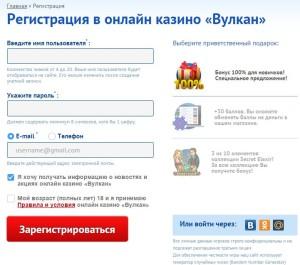 Казино регистрация