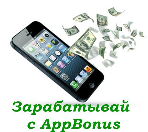 AppBonus