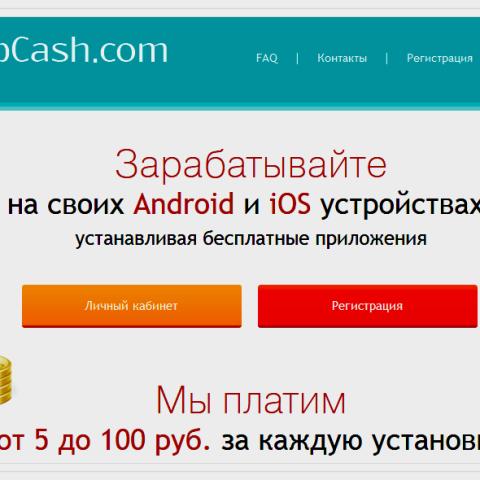 GoAppCash