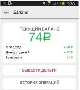 Баланс на AppBonus
