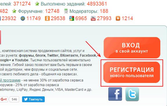 Форумок регистрация
