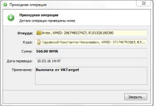 Выплата от VKtarget