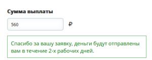 Выплаты с ВКтаргет