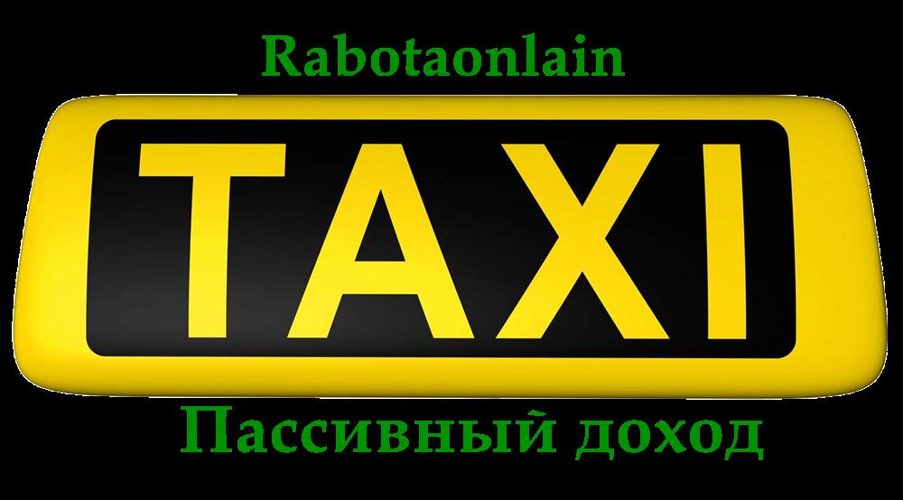 такси деньги