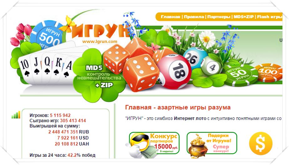 игра игрун играть на деньги
