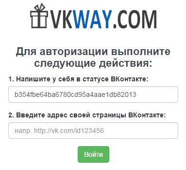 VKway